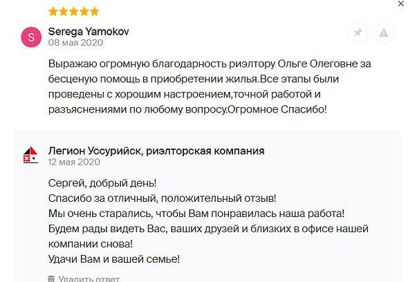 отзыв Сергей Ямоков.jpg