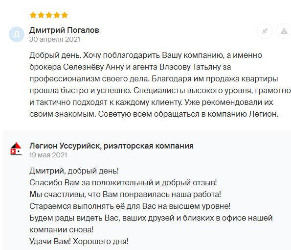 отзыв Дмитрий Погалов.jpg