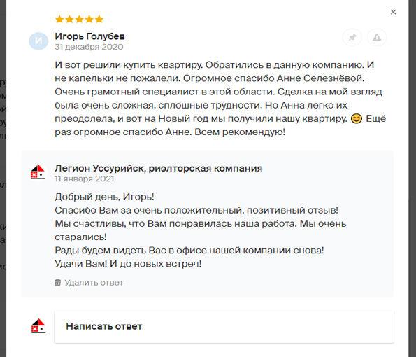 отзыв Игорь Голубев.jpg