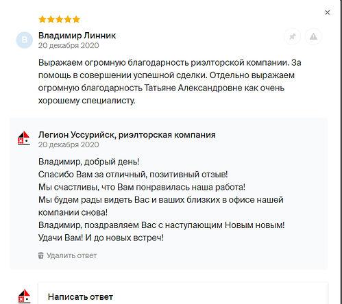 отзыв Владимир Линник.jpg