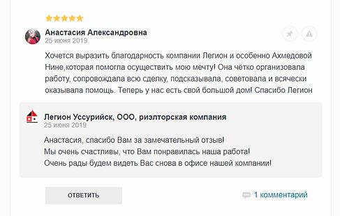 отзыв Анастасия Александровна.jpg