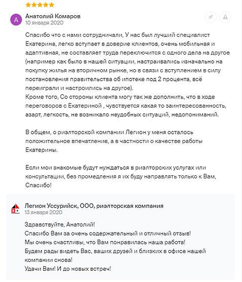 отзыв Анатолий Комаров.jpg