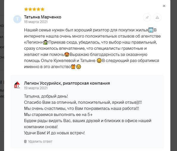 отзыв Татьяна Марченко.jpg