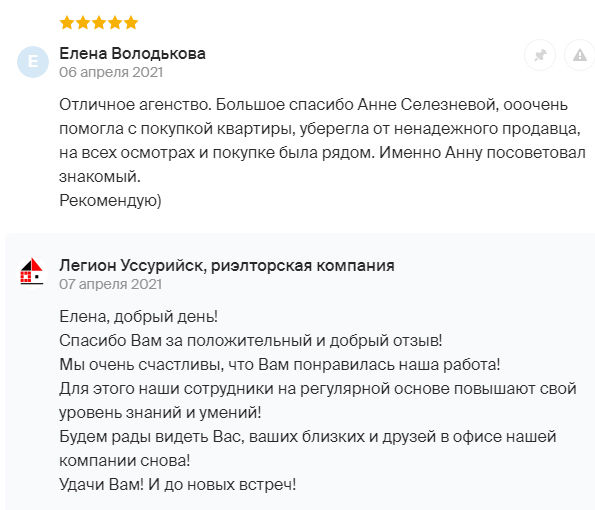 отзыв Елена Володькова.jpg