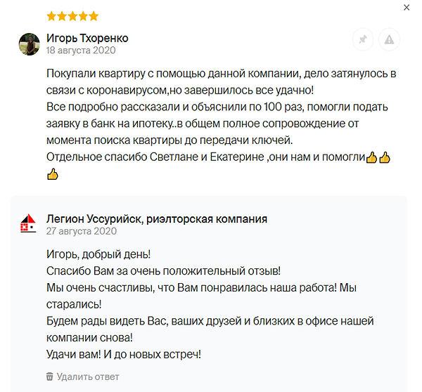 отзыв Игорь Тхоренко.jpg