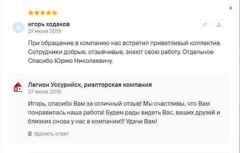 отзыв Ходаков.jpg
