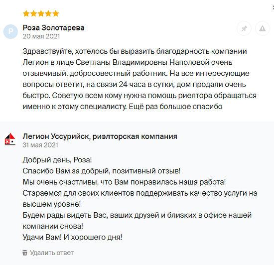 отзыв Роза Золотарева.jpg