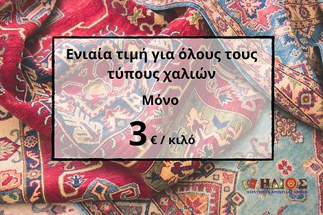 3€  kg banner (3).png