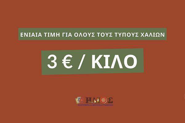 3€  kg banner (2).jpg