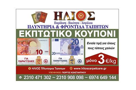 3€  kg banner (2).png