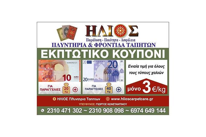 offer coupon hlioscarpetcare
