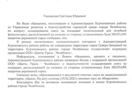 Ответ Администрации Курчатовского района