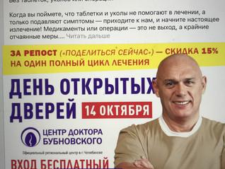 Центр Бубновского