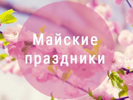 Как отдыхаем в майские праздники?