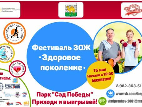 """Фестиваль """"Здоровое поколение""""!"""