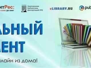 Посещение библиотеки, сидя на диване