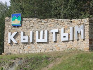 Объявление по поездке в Кыштым