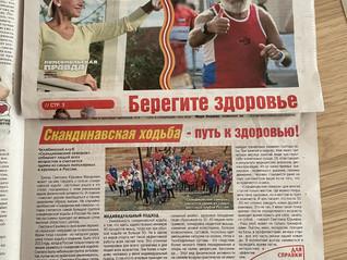 """О нас в """"Комсомольской правде""""!"""