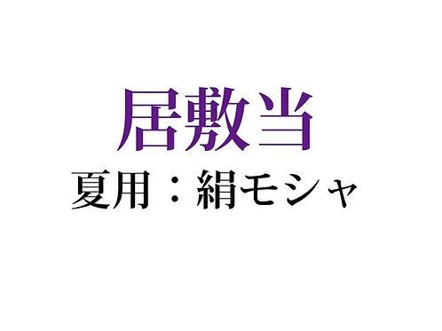 居敷当 夏用:絹モシャ