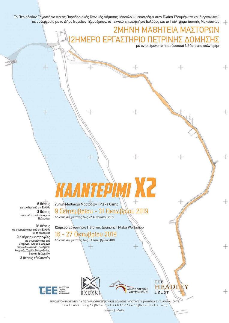 KLDx2_GRE.jpg