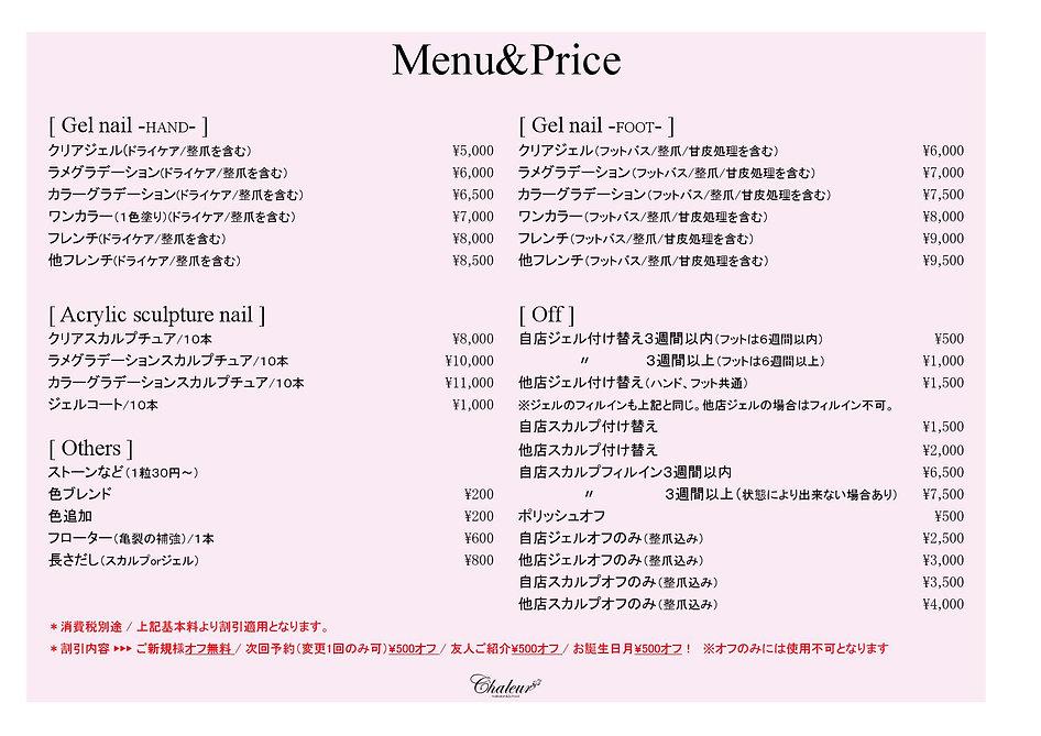 Menu&Price 色あり 2021_000001.jpg