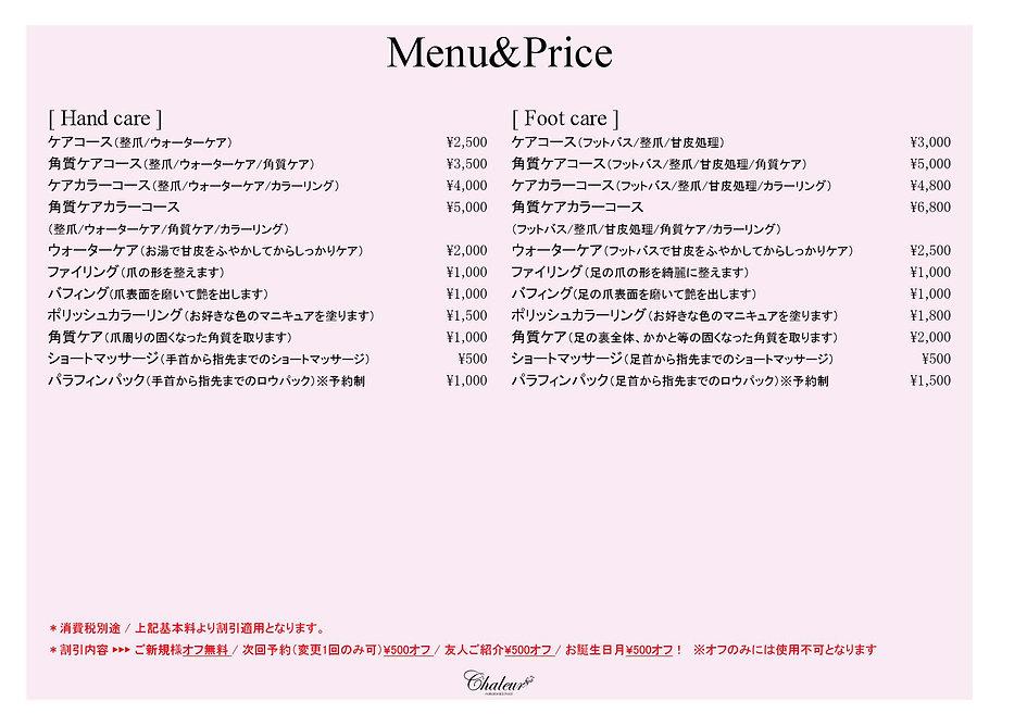 Menu&Price 色あり ケア2021 ケアメニュー_000001.jpg