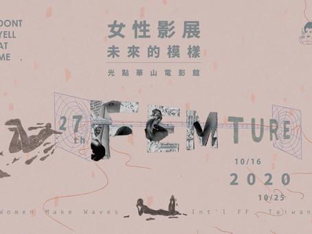 ,台灣國際女性影展,