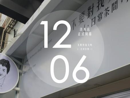 {,淡水店,}  即將開幕!!
