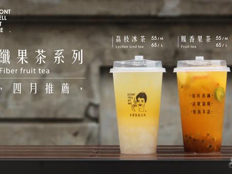 {,4月推薦,}纖果茶系列!!