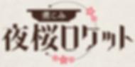 ロゴ横_ヘッダ背景.PNG