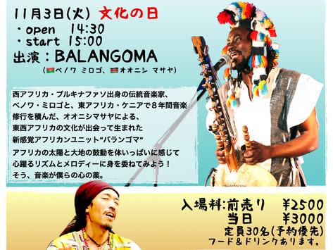 Africultural day ~音楽が僕らの薬