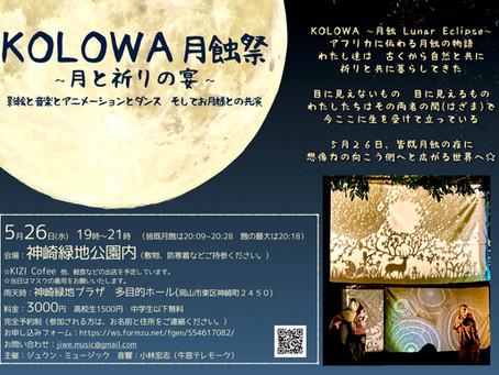 KOLOWA 月蝕祭 ~月と祈りの宴~