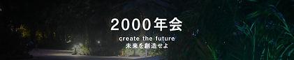 2000年会.jpg