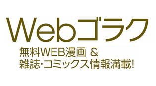 Webゴラク