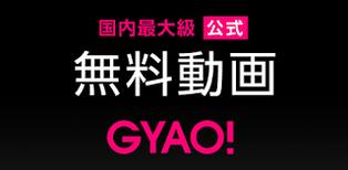 GYAO! | 無料でアニメ、映画、音楽、韓国ドラマの動画