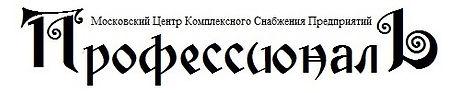 """Московский Центр Комплексного Снабжения Предприятий """"ПрофессионалЪ"""""""