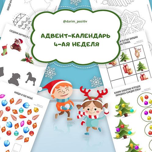 Адвент календарь детский 4-ая неделя (версия для печати)