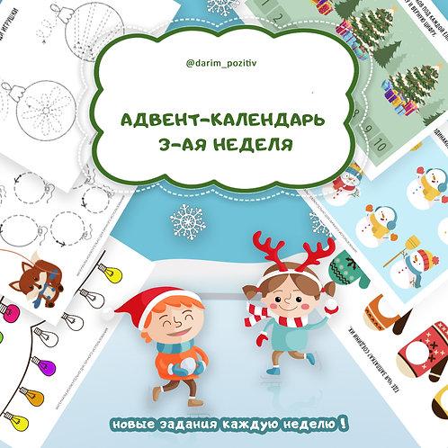 Адвент календарь детский 3-ая неделя (версия для печати)