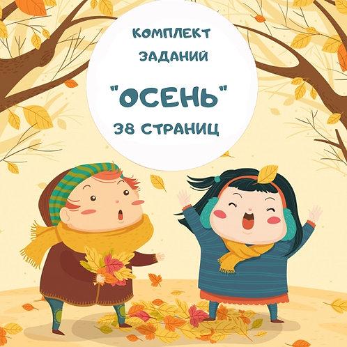 Осень, комплект заданий (версия для печати)
