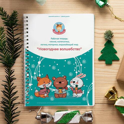 """Рабочая тетрадь: """"Новогоднее волшебство"""" (версия для печати)"""