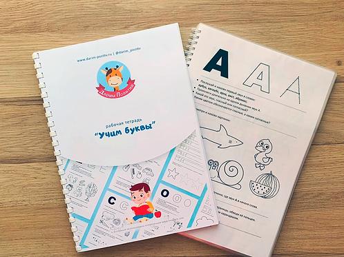 Рабочая тетрадь: Учим буквы (версия для печати)
