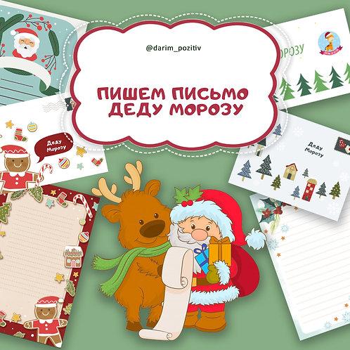 Шаблоны писем Деду Морозу (версия для печати)