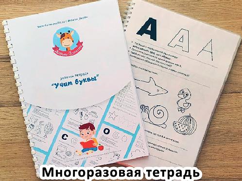 "Многоразовая рабочая тетрадь: ""Учим буквы"""