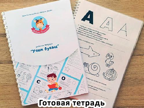 """""""Учим буквы"""" (готовая рабочая тетрадь)"""