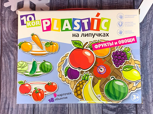 Игра на липучках «Фрукты и овощи»