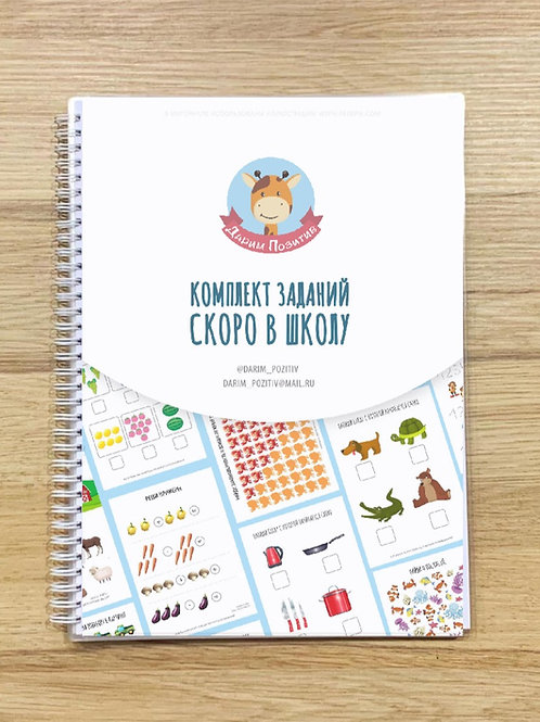 """Комплект задании """"Скоро в школу"""" (версия для печати)"""