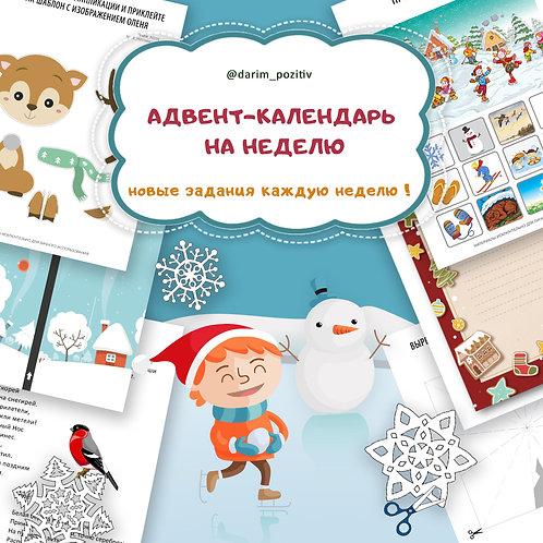 Адвент календарь детский 2-ая неделя (версия для печати)
