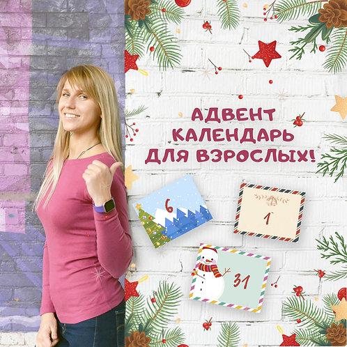 Адвент календарь для родителей (версия для печати)