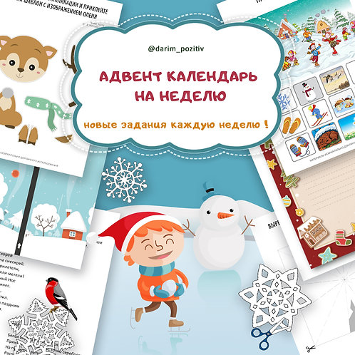 Адвент календарь детский 1-ая неделя (версия для печати)