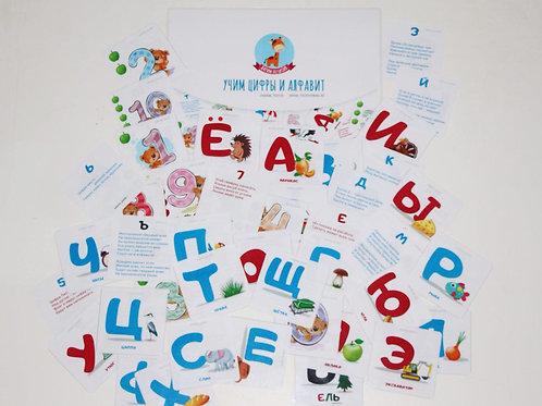 Учим цифры и алфавит (карточки)